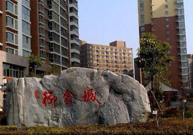 【山顶御鑫城1栋】郑州市居民供暖住宅地暖安装实拍
